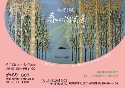 2009_hakodate.jpg