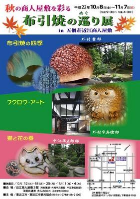 2010_10_gokasho.jpg