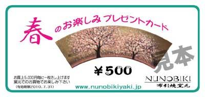 2010_spring.jpg