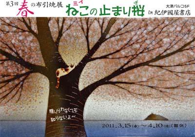 2011_kinokuniya.jpg