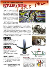 2011_okamoto_shigaraki_02.jpg