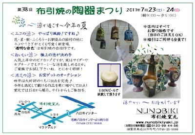 2011matsuri.jpg