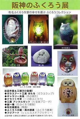 2012_hanshin_fukuro.jpg