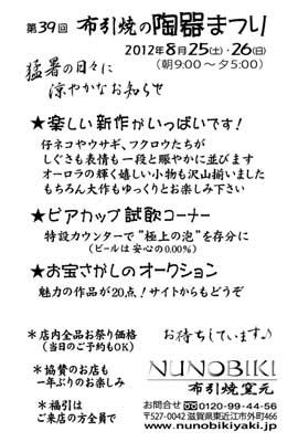 2012_matsuri_annai.jpg