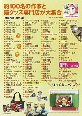 2012_neko_hanshin.jpg