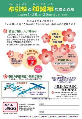 2012nunobiki_hatsugama.jpg