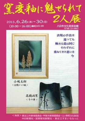 2013_2.jpg