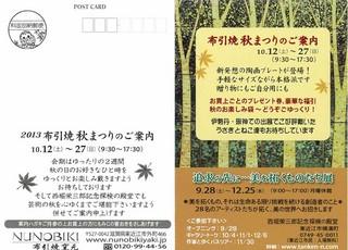 2013_akimatsuri.jpg