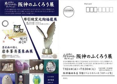 2013_hanshin_fukuro.jpg