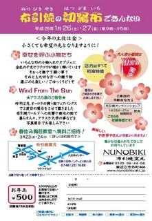 2013_hatsugama.jpg