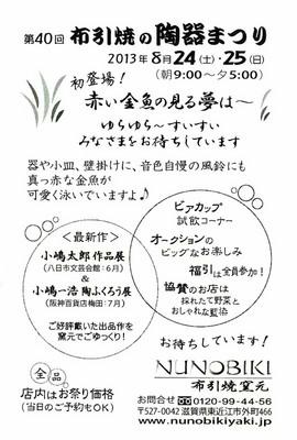 2013_matsuri.jpg