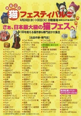 2013hanshin_neko_02.jpg