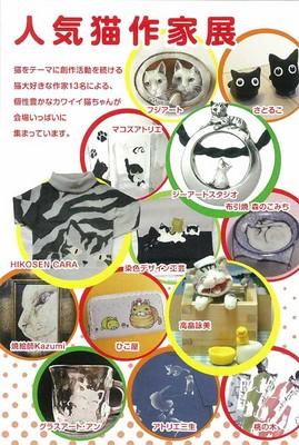 2013neko_ninki.jpg