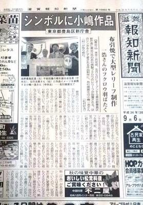 2014_08_27_Shigahochi.JPG