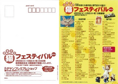 2014_hanshin_neko.jpg