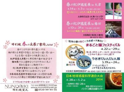 2014oshirase03.jpg