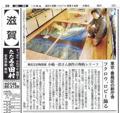 2015_05_13_asahi.jpg