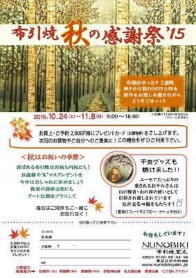 2015_autumn.jpg