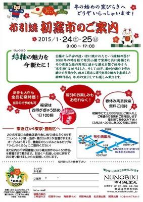2015_hatsugama.jpg
