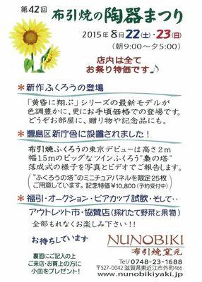 2015_matsuri.jpg