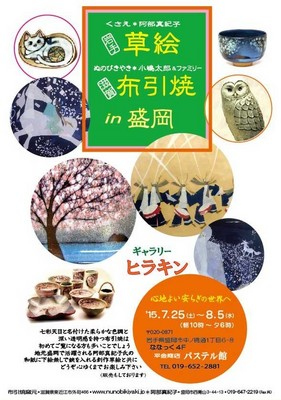 2015_morioka.jpg