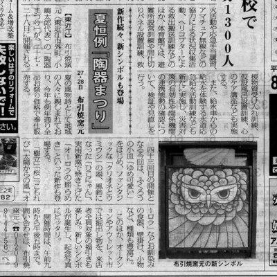 2016_08_shigahochi.jpg