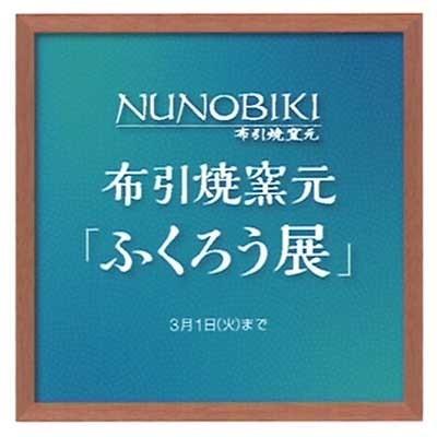 2016_hanshin_fukuro.jpg