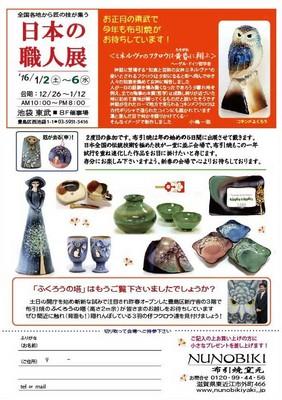 2016_tobu.jpg