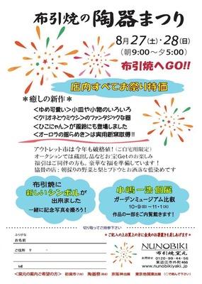 2016matsuri.jpg
