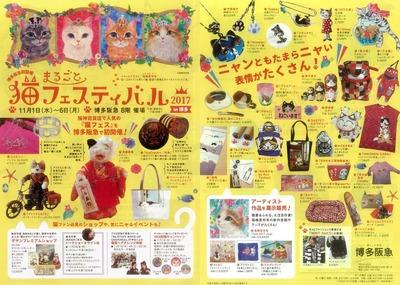 2017_hakata_hankyu.jpg