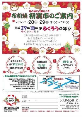 2017_hatsugama.jpg