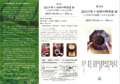 2017_tea_01.jpg