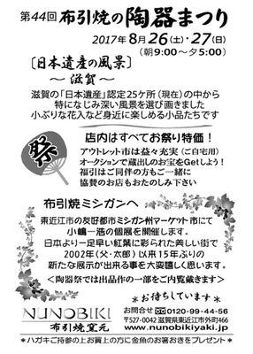 2017matsuri.jpg