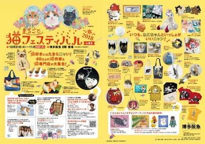 2018_neko_hakata.jpg
