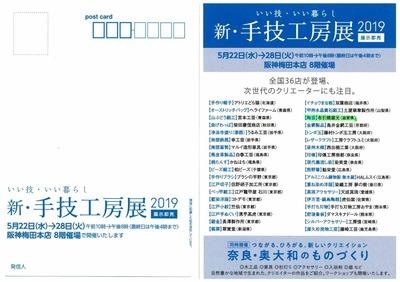 2019_05_hanshin.jpg