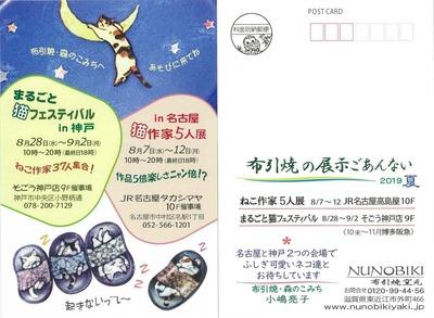 2019_nagoya_neko.jpg