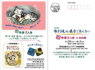 20nagoya_takashimaya_neko.jpg