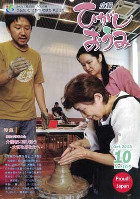 koho_higashiomi_2013_10.jpg
