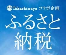 rakusai_furusato.jpg