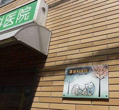 sawashikaiin.jpg