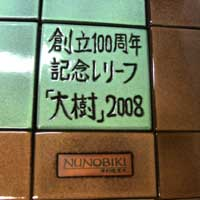 yokaichi_07_02.jpg